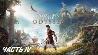 Прохождение Assassins Creed Одиссея l Часть#4