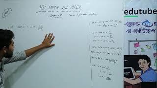 HSC Math 2nd Paper ,Chapter 07, ত্রিকোণমিতি 3