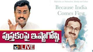 LIVE: 'బికాజ్ ఇండియా కమ్స్ ఫస్ట్ 'పుస్తకంపై ఇష్టాగోష్ఠి   BJP Ram Madhav    10TV News