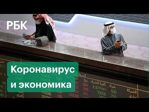 Международный валютный фонд: коронавирус лихорадит мировую экономику. Какой диагноз у России?