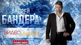 Андрей БАНДЕРА — ВИДЕОАЛЬБОМ /ЛУЧШЕЕ ВИДЕО/