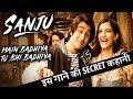 Interesting Story Behind Sanju's Song MAIN BHI BADHIYA TU BHI BADHIYA