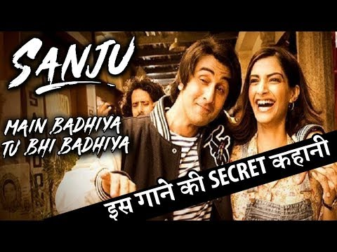 Interesting Story Behind Sanju's Song MAIN BHI BADHIYA TU BHI BADHIYA