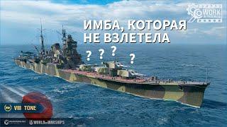 👍 ДОЛЖНА БЫЛА БЫТЬ ИМБА, НО... 👍 Крейсер Tone World of Warships