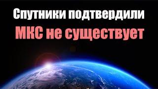Если спутники есть значит МКС не существует Сон Разума