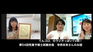 気象予報士合格体験談,寺西未有さんのお話(ラジオっぽいTV!2629)<408>