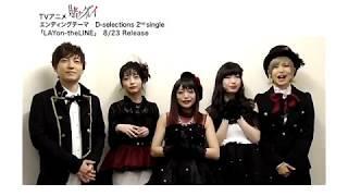TVアニメ「賭ケグルイ」EDテーマ「LAYon-theLINE」D-selections 8月23日...