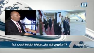 فيصل ملكاوي:الكثير من القضايا والملفات على طاولة القادة العرب في القمة العربية