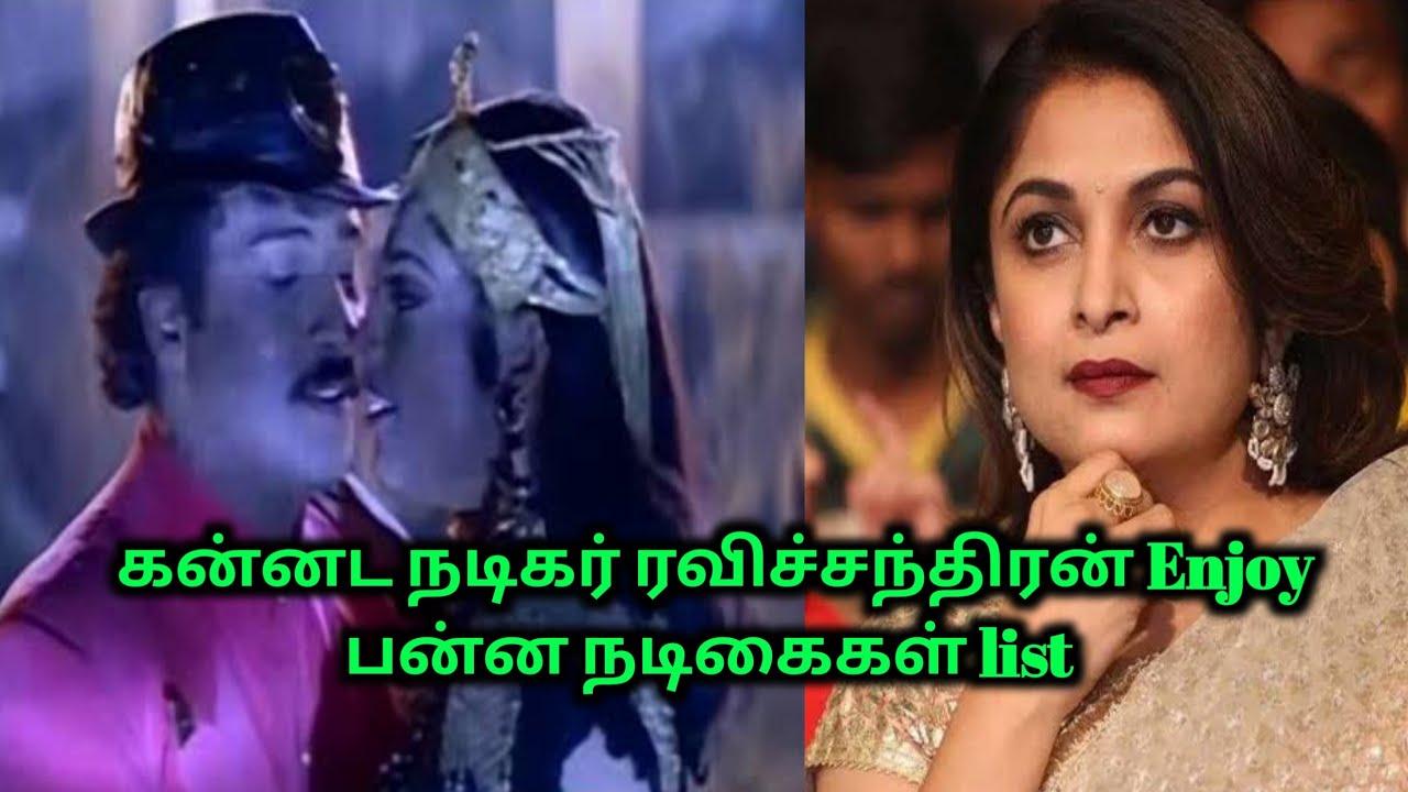 Download Ravichandran வேட்டையாடினா நடிகைகள் | Enjoyed actress list | Actress Gossip | 70 MM