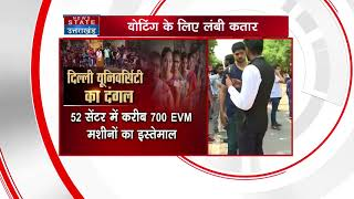 DUSU Election: Voting started in campus, result will be released on 14 sep