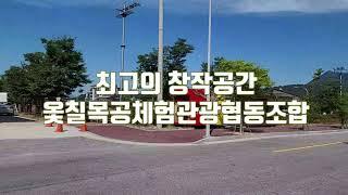 옻칠목공체험관광협동조합_공간소개영상