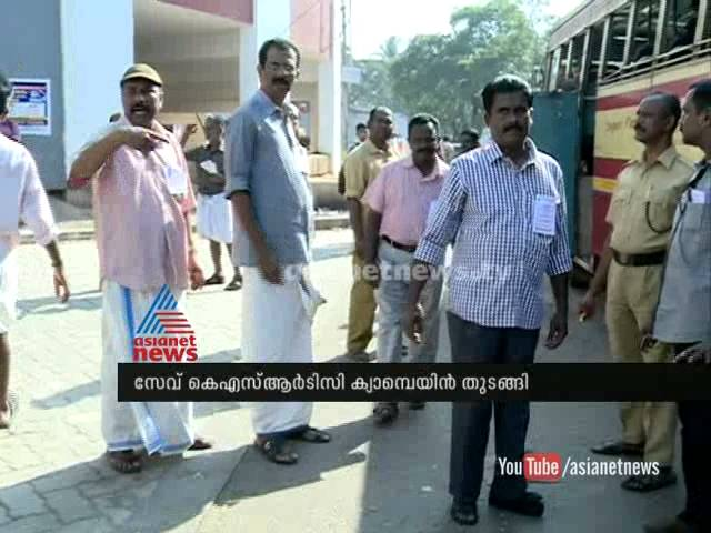 Save KSRTC campaign start in Kerala : Chuttuvattom News