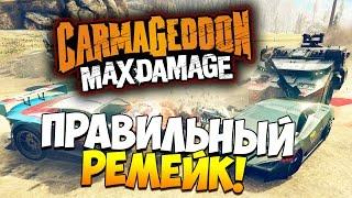 Carmageddon: Max Damage | Ностальгирующий Клауд!