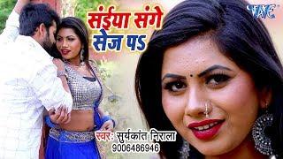 2019 का सबसे बड़ा हिट गाना विडियो सांग - Ae Ho Piya - Suryakant Nirala - Bhojpuri Song 2019 New