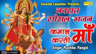 नवरात स्पेशल भजन कमाल करती माँ Ruchika Jangid देवी माँ के भजन अम्बे माँ के भजन दुर्गा भजन