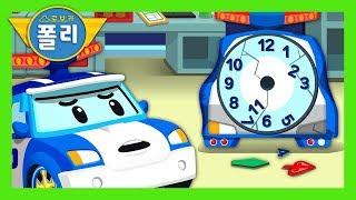 고장난 시계 고치기! | 어린이 영어놀이 | 로보카폴리…