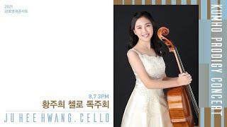 [금호영재콘서트] J.S.Bach Suite for Solo Cello No.3 in C Major, BWV1009 (excerpts) / 황주희 첼로