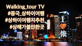 아이러브상해 - 중국 상하이여행. 상해 가볼만한곳. 상…