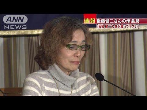 「健二は『イスラム国』の敵でない」後藤さん母会見(15/01/23)