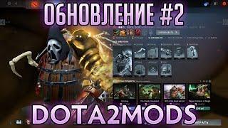 DOTA2MODS - ОБНОВЛЕНИЕ #2 - НОВЫЙ ШМОТ \ ФИКСЫ \ РОЗЫГРЫШ