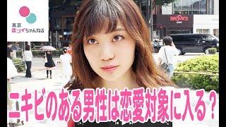 ニキビのある男性は恋愛対象に入りますか?byタップル誕生 thumbnail