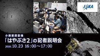 小惑星探査機「はやぶさ2」の記者説明会(18/10/23) thumbnail