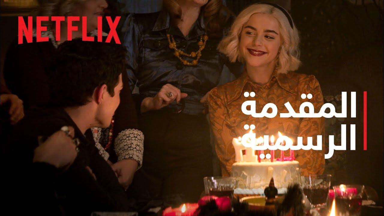 Chilling Adventures of Sabrina جزء 4 | المقدمة الرسمية | Netflix