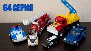 Машинки мультфильм - Мир машинок - 64 серия:  Специальные машины, пожарная, скорая, полицейская.