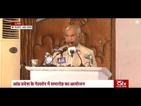 President Kovind's Address | 18th-Anniversary Celebration of Swarna Bharat Trust