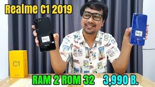 รีวิว Realme C1 2019