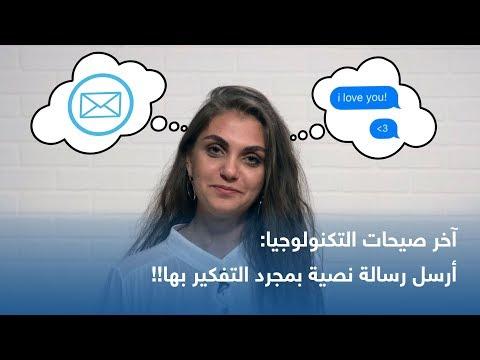 كيف ترسل رسالة نصية بمجرد التفكير فيها؟  - نشر قبل 2 ساعة