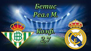 Бетис Реал М Испания Примера 26 09 2020 Прогноз и Ставки на футбол