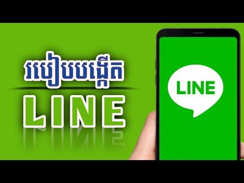 របៀបបង្កើតAccount Line តាមទូរស័ព្ទដៃ/How to create Line account