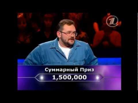 Кто хочет стать миллионером - Сергей Бобрис