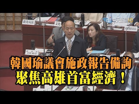 【精彩現場】韓國瑜議會施政報告備詢  聚焦高雄首富經濟!
