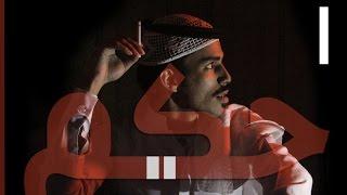 واقع نعيشه #حكم ـ ثانـ(1)ــي