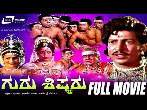 Guru Shishyaru – ಗುರು ಶಿಷ್ಯರು| Kannada Full HD Movie *ing Vishnuvardhan, Manjula