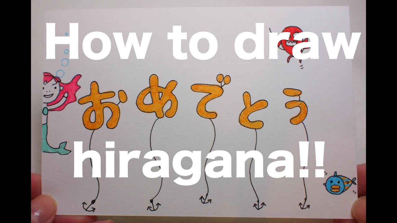 how to draw hiragana letters!! ひらがな文字の書き方 - youtube