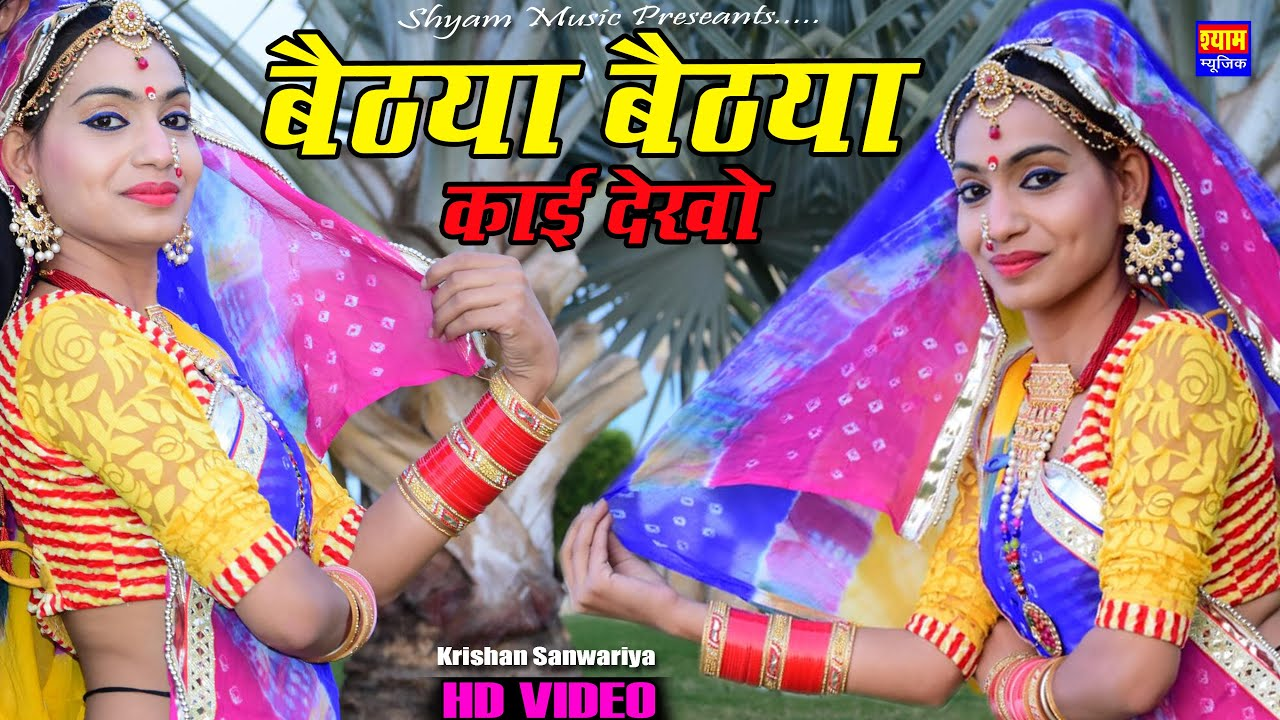 Rajasthani Latest DJ Hits Song || बैठ्या बैठ्या काई देखो || Shyam Music 2020