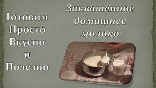 Простой рецепт заквашенного молока.  Как заквасить молоко в домашних условиях.