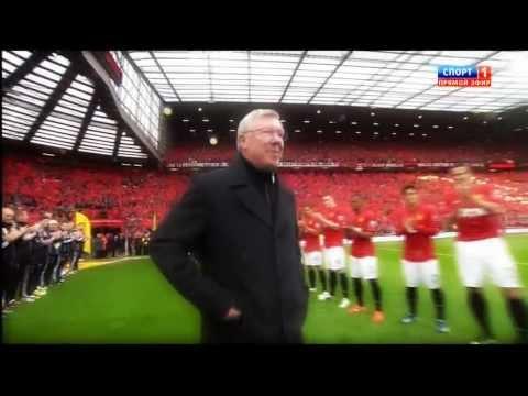 Alex Ferguson last match - the goodbye