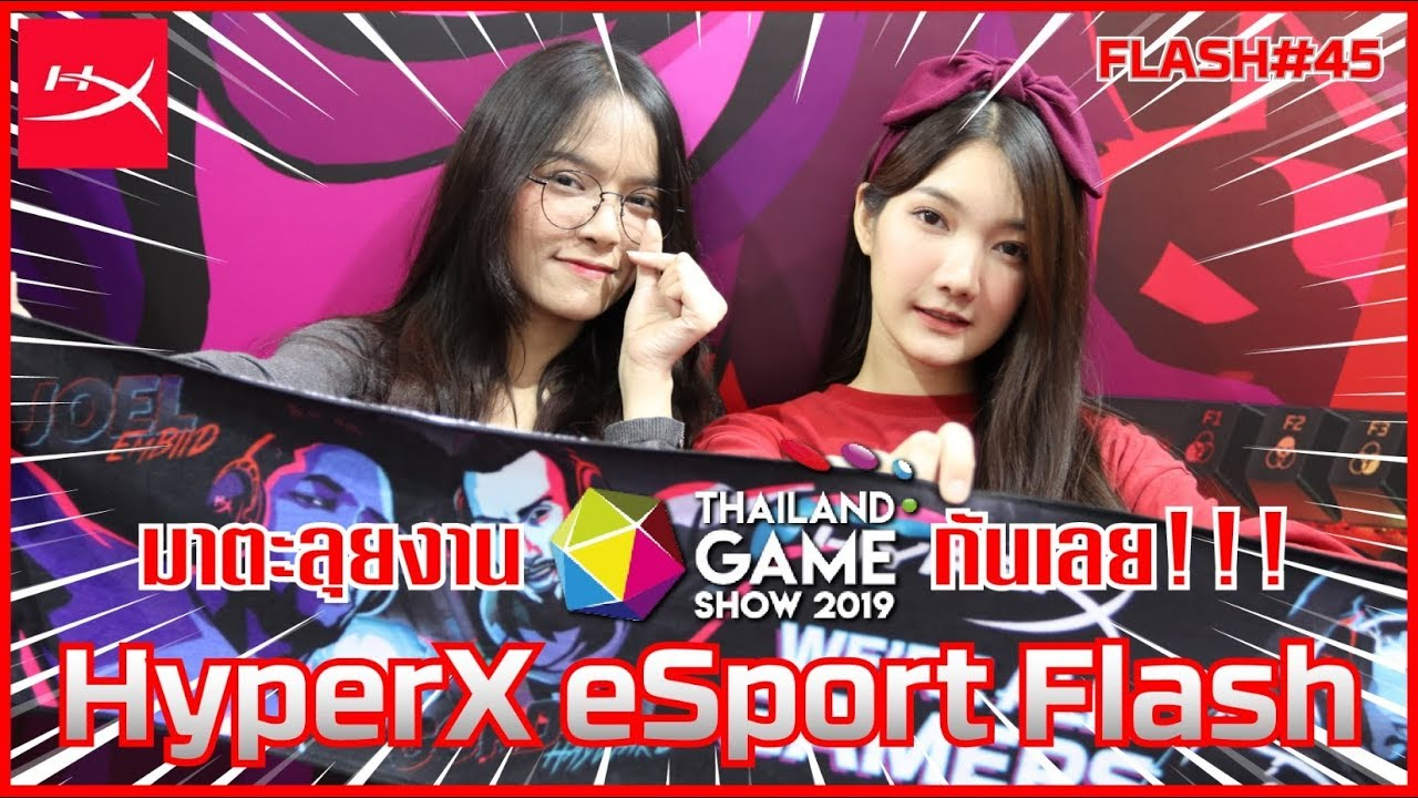 มาตะลุยงาน Thailand Game Show 2019 กับเลย!!!  | HyperX eSport Flash #45