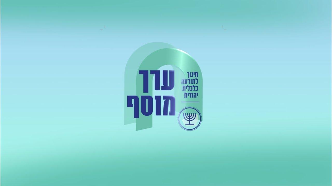 קורסים וסדנאות- הבית לכלכלה יהודית