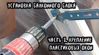 Установка балконного блока по ГОСТ. Крепление пластиковых окон(, 2016-05-30T08:44:26.000Z)