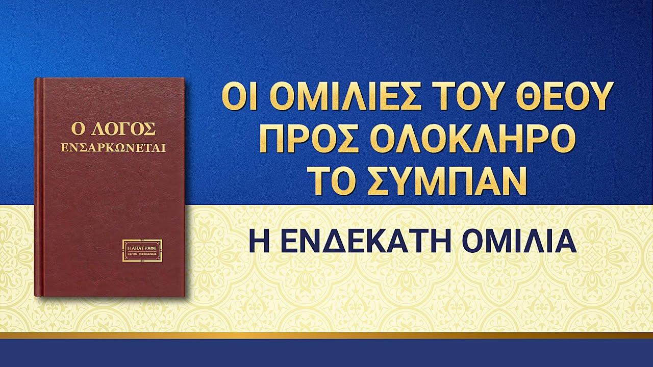 Ομιλία του Θεού | «Οι ομιλίες του Θεού προς ολόκληρο το σύμπαν: Η ενδέκατη ομιλία»