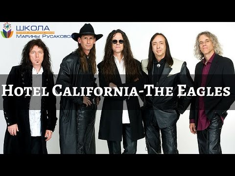 Урок Eagles - Hotel California акустическая версия