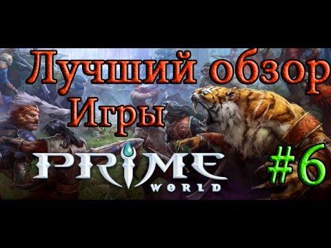 Prime World | Обзор игры для новичков. Первые шаги
