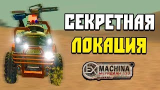 КОШКИ ПРОТИВ СОБАК • Ex Machina Меридиан 113 #6 • СЕКРЕТНАЯ ЛОКАЦИЯ