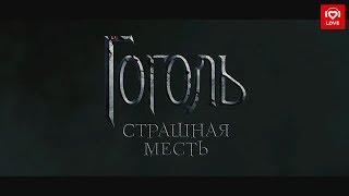 Гоголь: Страшная Месть.