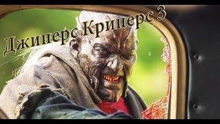ТРЕЙЛЕР Джиперс Криперс 3